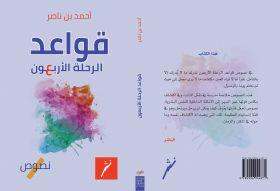 قواعد الرحلة الأربعون, أحمد بن ناصر