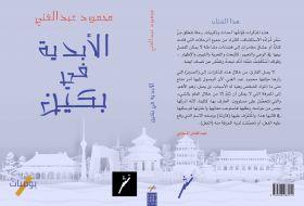 الأبدية في بكين, محمود عبدالغني